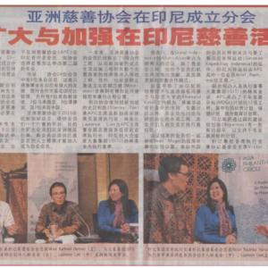 20161119_2_IndonesiaShangBao<br/><h6>亚洲慈善协会在印尼成立分会</h6>