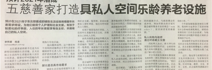20180321_LianheZaobao<br/><h6>本地五名慈善家打造辅助生活乐龄设施让入住年长者获得援助</h6>